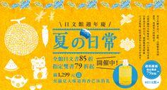 2015誠品網路日文館週年慶
