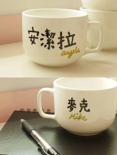 Chinese name on coffee mug // handpainted custom coffee mug