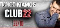 CLUB 22 Κιάμος 2016-2017! Η 5η σεζόν του Πάνου Κιάμου τον βρίσκει στο Club 22 να έχει στο πλευρό του τον Νίκο Κουρκούλη, δημιουργώντας το δυνατότερο λ...