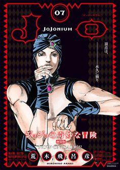 JoJonium 07 書店用ポスター
