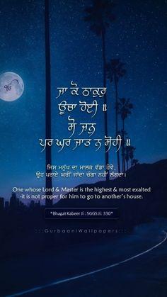 Sikh Quotes, Gurbani Quotes, Indian Quotes, Truth Quotes, Bible Quotes, Spirit Quotes, Gods Strength, Prayers For Strength, Strength Prayer
