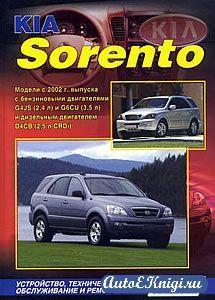 Kia Sorento с 2002 года выпуска. Устройство, техническое обслуживание и ремонт