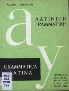 Σχολικό εγχειρίδιο Λατινικών Α' Κλασικού Λυκείου και Β' Γενικού Λυκείου που περιλαμβάνει τη γραμματική της λατινικής και είναι χωρισμένο στο φθογγολογικό, το τυπολογικό και το ετυμολογικό μέρος. Περιέχει και τους συντακτικούς κανόνες της λατινικής. 80s Kids, Childhood Memories, Growing Up, Greece, School, Books, Vintage, Livros, Libros
