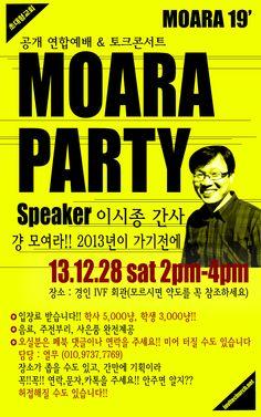 모아라 연말 파티