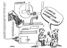 Котельні на біопаливі. #WZ #Львів #Lviv #Новини #Карикатура  #біопаливо