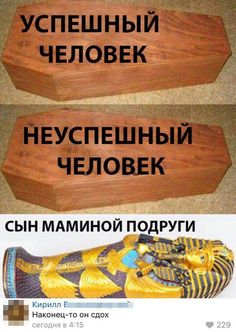 Cute Memes, Stupid Funny Memes, Hello Memes, Russian Jokes, Anime Mems, Adult Humor, Good Mood, Funny Pictures, Lol