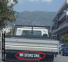 ΛΑΡΣΑ!!!!!!!!!!!!! Funny Images, Funny Pictures, Try Not To Laugh, Cheer Up, Laugh Out Loud, Greece, Wisdom, Lol, City