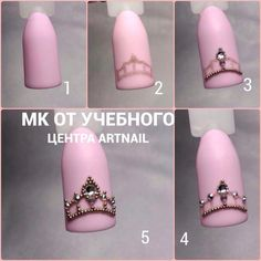 There are three kinds of fake nails which all come from the family of plastics. Acrylic nails are a liquid and powder mix. They are mixed in front of you and then they are brushed onto your nails and shaped. These nails are air dried. Nail Art Hacks, Nail Art Diy, Diy Nails, Cute Nails, Pretty Nails, Manicure, Crown Nail Art, Crown Nails, Nagel Bling