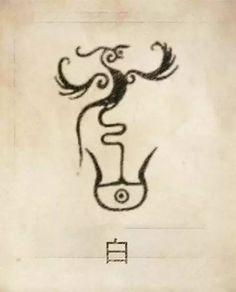 Chinese Calligraphy, Lettering Design, Oriental, Asian, Artwork, Illustrations, Tattoos, Google, Work Of Art