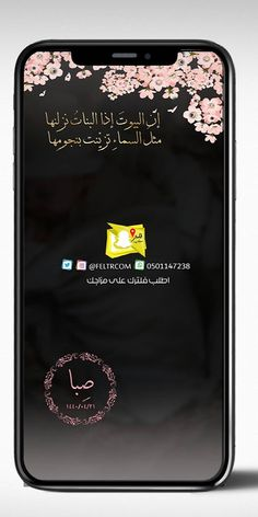 Whatsapp Message, Snapchat Filters, Welcome Baby, All Over The World, Messages, Photo And Video, Art Print, Flower, Instagram