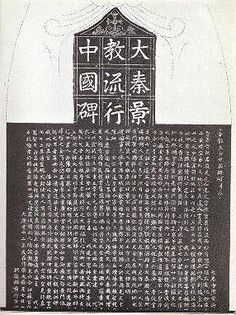 The Nestorian Stele, created in 781, describes the introduction of Nestorian Christianity to China.