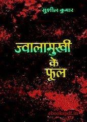 Jwala Mukhi Ke Phool by Sushil Kumar Hindi ebook Ebook Pdf, Ebooks, Digital