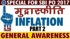 INFLATION | PART 2 |  GENERAL AWARENESS | SBI PO 2017 | मुद्रास्फीति