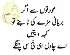 Fun Quotes, Jokes Quotes, Best Quotes, Motivational Quotes, Memes, Kids Dress Patterns, Funny Mems, Arabic Language, Urdu Poetry