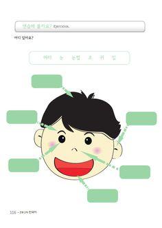 Tae Kwon Do, Korean Words Learning, Korean Language Learning, How To Speak Korean, Learn Korean, La Banana, Korean Writing, Kyung Hee, Korean Phrases