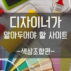 디자이너가 알아두어야 할 사이트 - 색상조합사이트편 : 네이버 블로그 Color Harmony, Color Balance, Ad Design, Logo Design, Graphic Design, Web Design Inspiration, Color Inspiration, Ppt Template Design, Colour Pallete
