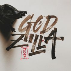 calligraphy for the new Godzilla's movie.www.instagram.com/eni_saurus