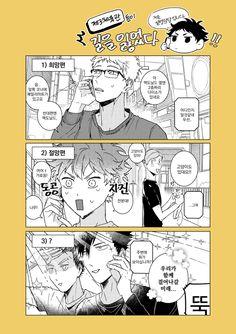 (15) 홍연화(@Lovely_LoL_) 님 | 트위터 Iwaoi, Bokuaka, Kagehina, Tsukishima Kei, Kurotsuki, Haikyuu Yaoi, Manhwa Manga, Kuroko, Akatsuki