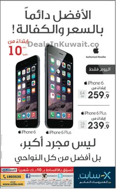 Offer on iPhone 6 and iPhone 6 Plus at Xcite by Alghanim Electronics Kuwait – 31 December 2014 | Deals in Kuwait