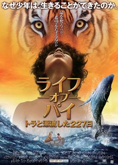 映画『ライフ・オブ・パイ/トラと漂流した227日』   LIFE OF PI  (C) 2012 Twentieth Century Fox Film Corporation. All rights reserved.