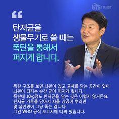 탄저균을 생물무기로 쓸 때는 폭탄을 통해서 퍼지게 합니다.  [특별인터뷰 서울대학교 우희종 교수 인터뷰]  ▶ 인터뷰 전체 영상 보기 : http://www.615tv.net/?p=1262  탄저균을 생물무기로 쓸 때는 폭탄을 통해서 퍼지게 합니다  폭탄 구조를 보면 뇌관이 있고 균체를 담는 공간이 있어 뇌관이 터지는 순간 균이 퍼지게 됩니다  폭탄에 10Kg정도 탄저균을 담는 것은 어렵지 않거든요  탄저균 가루를 담아서 서울 상공에 뿌리면 몇 십만명이 그냥 죽는 겁니다  그건 WHO 공식 보고서에 나와 있습니다