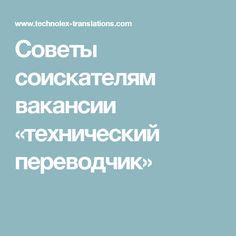 Советы соискателям вакансии «технический переводчик»