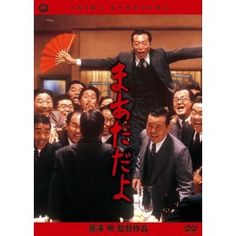 Amazon.co.jp: まあだだよ 黒澤明 Cinema, Japanese, Music, Movies, Musica, Musik, Japanese Language, Films, Muziek