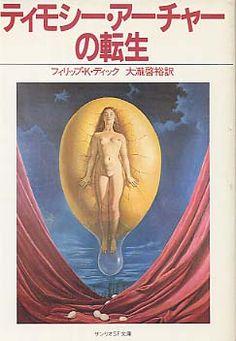 フィリップ K. ディック 「ティモシー・アーチャーの転生」表紙 (サンリオSF文庫,1984)