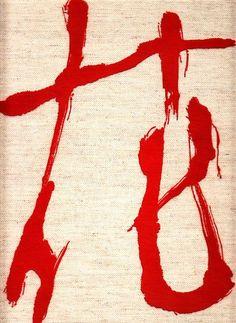 "Calligraphy ""Flower"" 花 by Yukio Nakagawa, Japan"