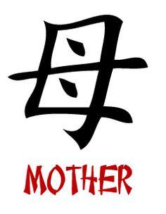 japanese kanji daughter symbol tattoos pinterest