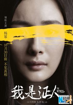 """Posters from South Korean director Ahn Sang-Hoon's """"The Witness"""" starring Yang Mi, Lu Han, Wang Jingchun and Zhu Yawen.  http://www.chinaentertainmentnews.com/2015/09/new-posters-from-witness.html"""