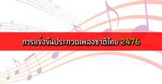 การประกวดเพลงชาติไทย ปี 2476