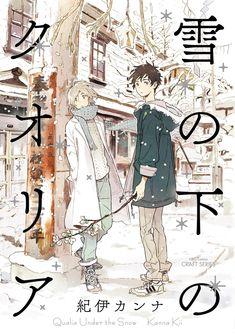 """mangacoverdesign: """" ⌈Yuki no Shita no Qualia⌋ by Kii Kanna """""""