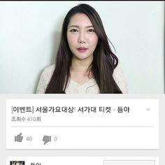 [이벤트] 서울가요대상! 서가대 티켓 - 듬아: http://youtu.be/6GhB-M0c8LE