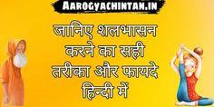 जानिए शलभासन करने का तरीका/विधि, शलभासन के फायदे और लाभ हिन्दी में। Salabhasana in Hindi, Benefits of Salabhasana in Hindi, How to do Salabhasana in Hindi