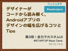 2androidtips-14596126 by Chihiro Akiba via Slideshare