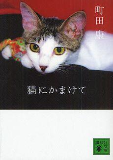 猫にかまけて