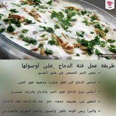 طريقة عمل فتة الدجاج ..على أوصولها #طريقة_عمل #طعام #غذاء #فتة #الدجاج #طبق_رئيسي #وصفاتي #وصفات_طبخ #وصفات #وصفات_سهله #دنيا_امرأة #كويت #كويتيات #كويتي #بحرين #دبي #الإمارات #سعوديه #سعوديات #kuwait #kuwaiti #kuwaitcity #kuwaitinstagram #uae #food #dish #maindish