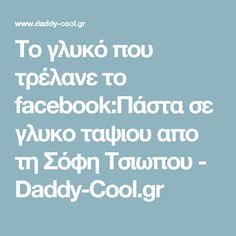 Το γλυκό που τρέλανε το facebook:Πάστα σε γλυκο ταψιου απο τη Σόφη Τσιωπου - Daddy-Cool.gr Daddy, Baking, Facebook, Desserts, Recipes, Foods, Kuchen, Tailgate Desserts, Food Food