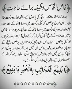 Duaa Islam, Islam Hadith, Allah Islam, Alhamdulillah, Prayer Verses, Quran Verses, Quran Quotes, Hadith Quotes, Islamic Phrases