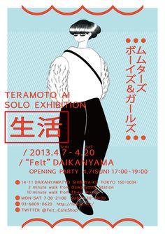 mmtaz: 寺本愛 個展 「生活」 4/7(日) - 4/20(土) 代官山Cafe Felt オープニングパーティー 4/7(日) 17:00-19:00 ぜひ!