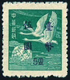 China; Taiwan, 1950 Flying Geese Set, #1007-1011. Ungummed, extremely scarce set, top 3 values signed, Very Fine. Scott $13,500. Estimate $6...