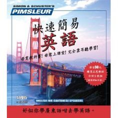 English for Chinese (Cantonese) Speakers [Audiobook, Abridged] [Audio CD]  Pimsleur (Author)