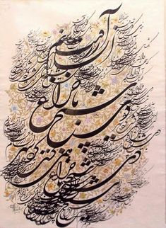 Discover the Top 25 Most Inspiring Rumi Quotes: mystical Rumi quotes on Love, Transformation and Wisdom. Rumi Quotes Life, Rumi Love Quotes, Calligraphy Tattoo, Persian Calligraphy, Caligraphy, Arabic Tattoo Quotes, Paisley Art, Persian Poetry, Golden Background