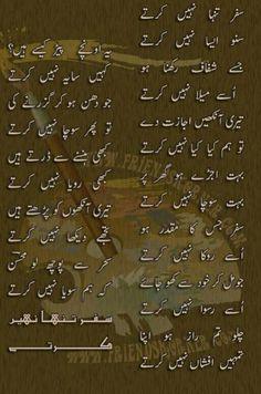 Best Urdu Poetry Images, Love Poetry Urdu, Urdu Quotes, Poetry Quotes, Iqbal Poetry, Urdu Shayri, Heart Touching Shayari, Poetry Collection, Heart Beat