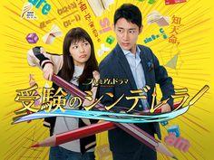 Juken no Cinderella Ep 5 Eng Sub Japanese Drama Full HD - Viki Dramaz Cinderella 2016, Neko, Life Falling Apart, Kiko Mizuhara, Japanese Drama, W 6, Miyazaki, Drama Movies, Full Episodes