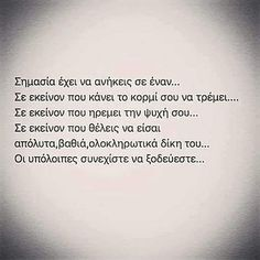 🙏♥️ #gr #greek #greekquotes #cute #quotes #Quotesgr #quotesGreek #Stixakia #στιχακια #jealous #relationship #goals #bitchy #λοβ #σαγαπαω #γιασενα #τοιχος #τοιχογραφία #η #ζηλιαρα #σου #love #αγαπη #ειλικρινεια_πανω_απο_ολα #iloveyou .... #ελληνικαστιχακια #ελληνικαquotes #ερωτας #σαγαπω .... Romantic, Love, Tips, Amor, Romance Movies, Romantic Things, Romance, Counseling