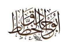 Seni Kaligrafi | Berawal dari Sebuah Goresan Tinta Arabic Calligraphy, Google, Art, Ink, Craft Art, Kunst, Arabic Calligraphy Art