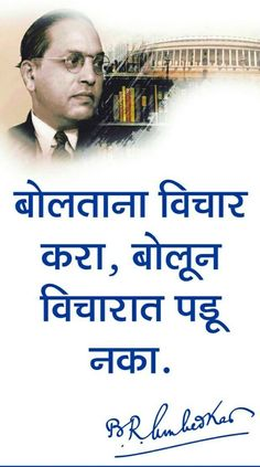 Marathi Quotes, Hindi Quotes, Words Quotes, Motivational Quotes In Hindi, Inspirational Quotes, Freedom Fighters Of India, B R Ambedkar, Birthday Cake Gif, Failure Quotes