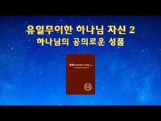 하나님의 발표《유일무이한 하나님 자신 2 - 하나님의 공의로운 성품》 제4부